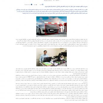 گزارش روابط عمومی دانشگاه شریف از شریف سیستم